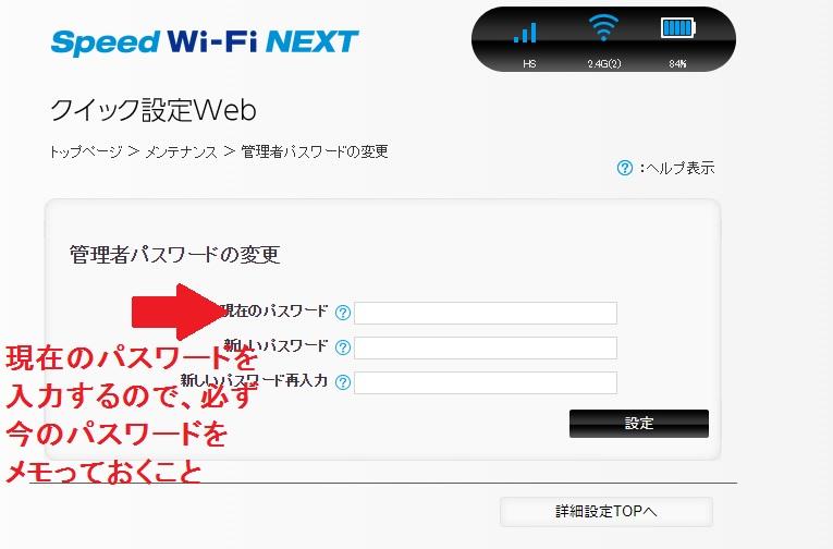 クイック設定Web 詳細設定 管理者パスワードの変更 入力画面 新パスワード設定入力画面