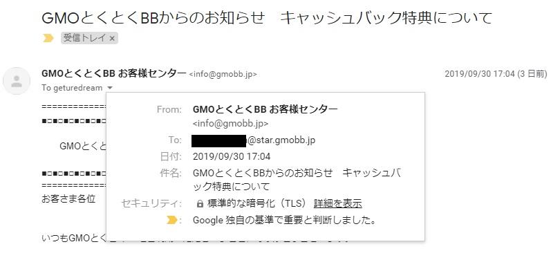 GMOとくとくBB キャッシュバックメール実物 2019.9.30受信実物 2 GMOドメインメルアド表示