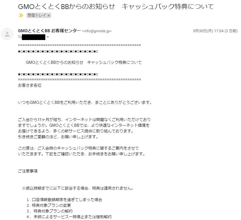 GMOとくとくBB キャッシュバックメール実物 2019.9.30受信実物