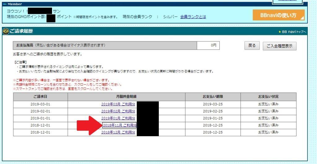 GMOとくとくBB 請求明細 端末発送月確認_2