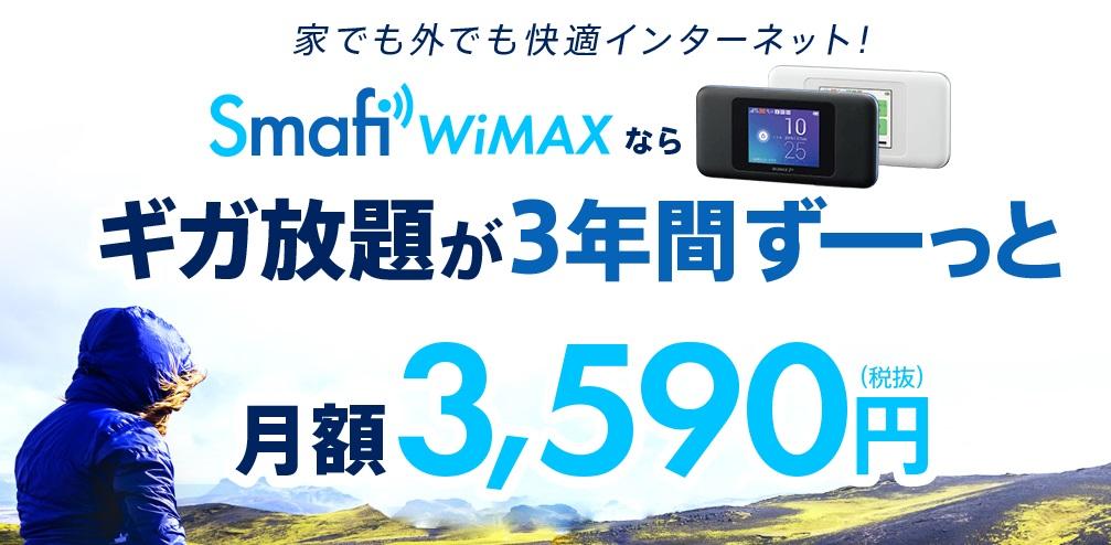 GMOとくとくBB LP Smafi WiMAXバージョン