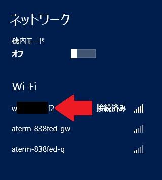 GMOとくとくBB PCでポケットWi-Fiを使う 1 Wi-Fi接続のSSIDを選ぶ