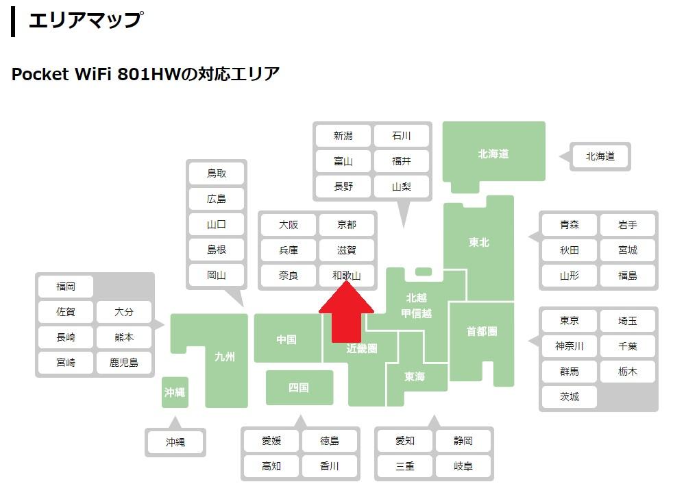 GMOとくとくBB UQ ワイモバイル 機種別エリア確認 都道府県地図選択