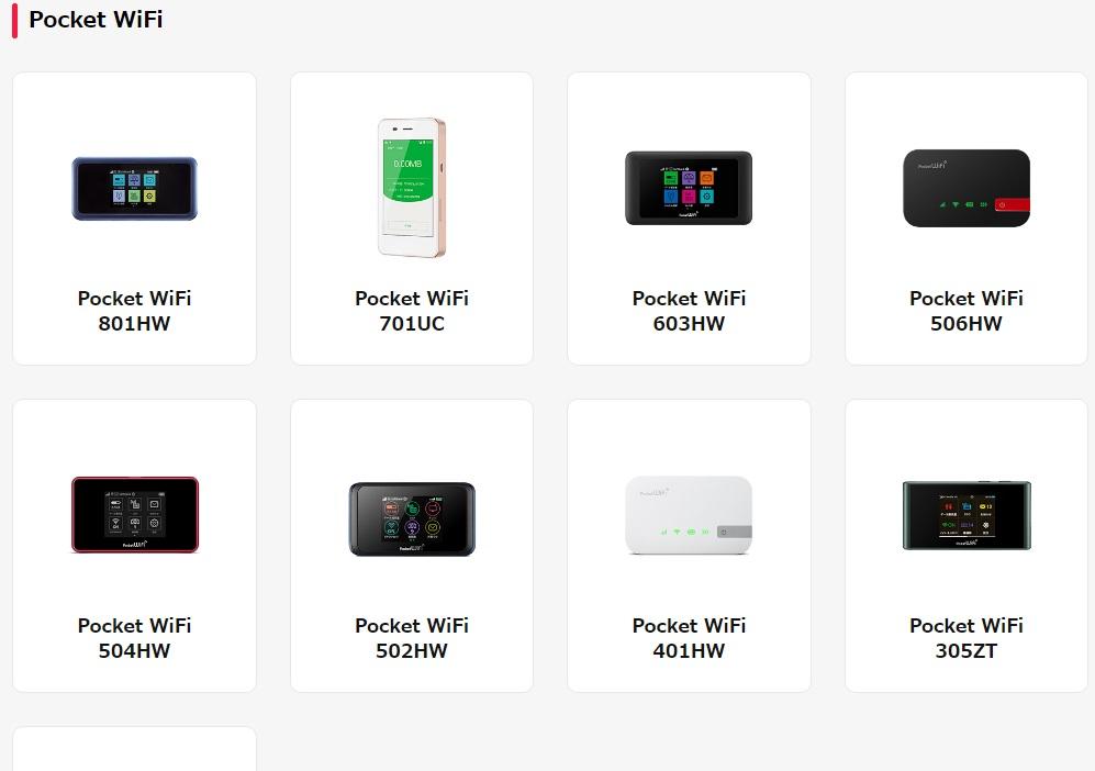 GMOとくとくBB UQ ワイモバイル 機種別エリア確認 Pocket Wi-Fi版