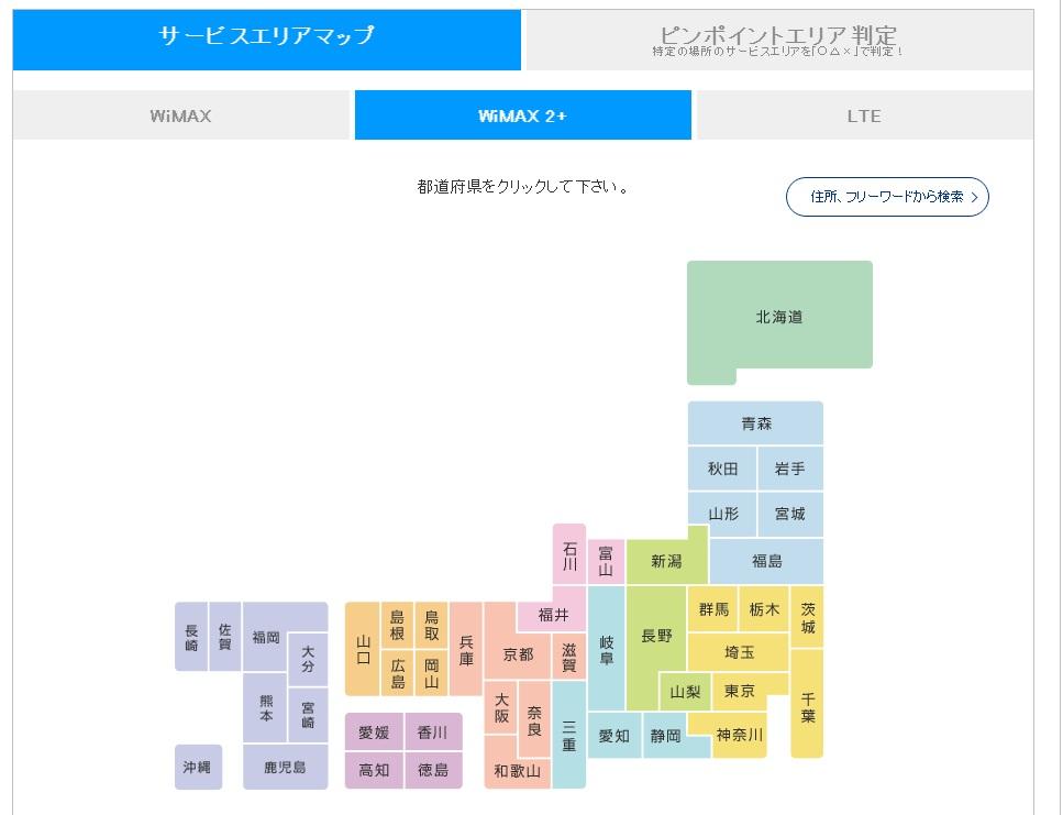 GMOとくとくBB UQ WiMAX エリアチェック都道府県地図トップ