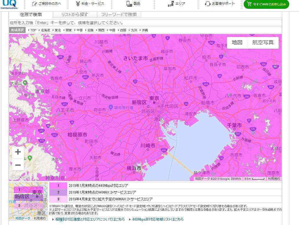 GMOとくとくBB UQ WiMAX エリアチェック都道府県地図単位