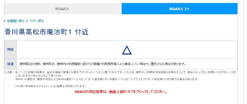 GMOとくとくBB UQ WiMAX ピンポイントエリア判定 △の場合