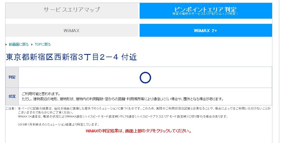 GMOとくとくBB UQ WiMAX ピンポイントエリア判定 ○の場合