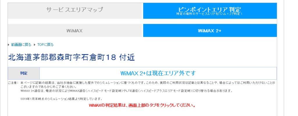 GMOとくとくBB UQ WiMAX ピンポイントエリア判定 エリア外の場合