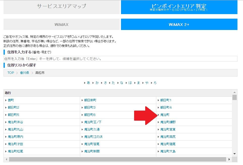 GMOとくとくBB UQ WiMAX ピンポイントエリア判定 庵治町を選択