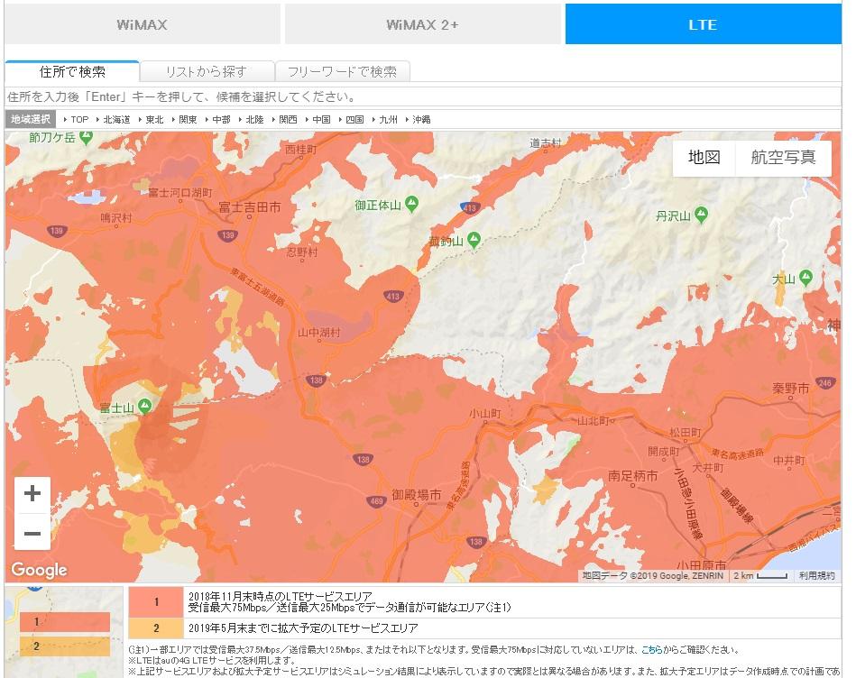 GMOとくとくBB UQ WiMAX LTE対応エリア