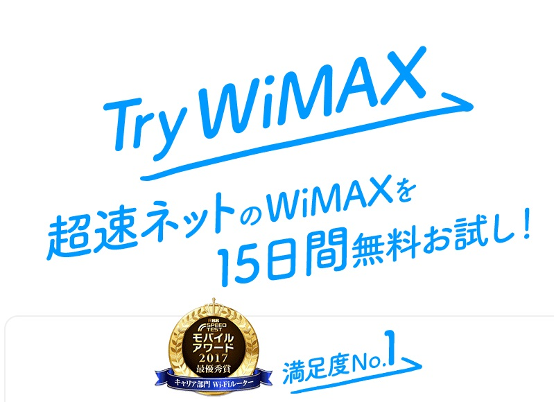 GMOとくとくBB UQ WiMAX Try WiMAXロゴ