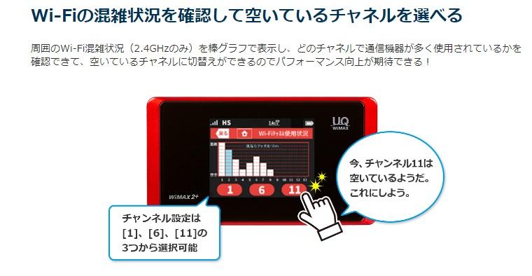 WX05 Wi-Fiビジュアルステータス
