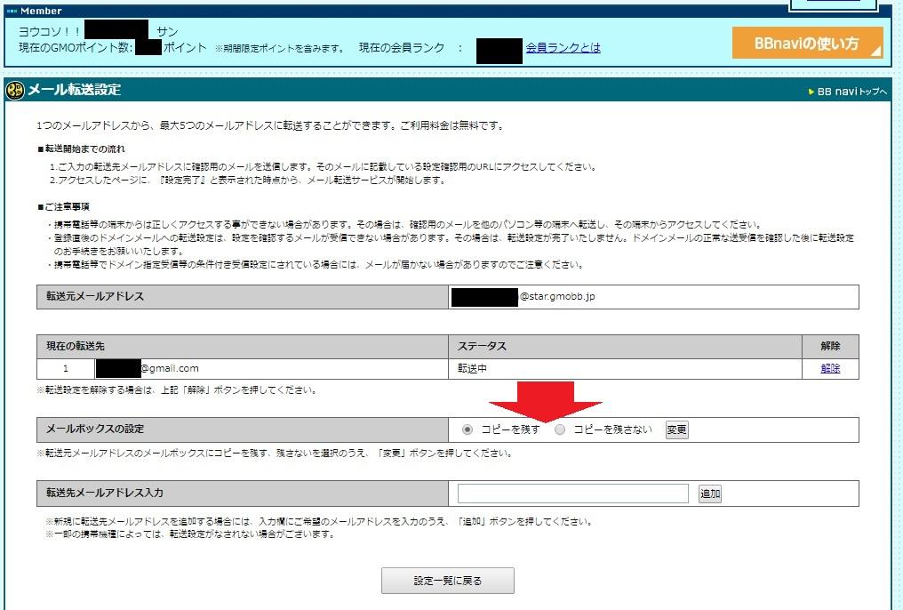 GMOとくとくBB Webメール転送設定メイン画面_2
