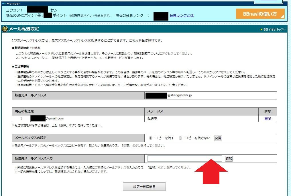 GMOとくとくBB Webメール転送設定メイン画面_3