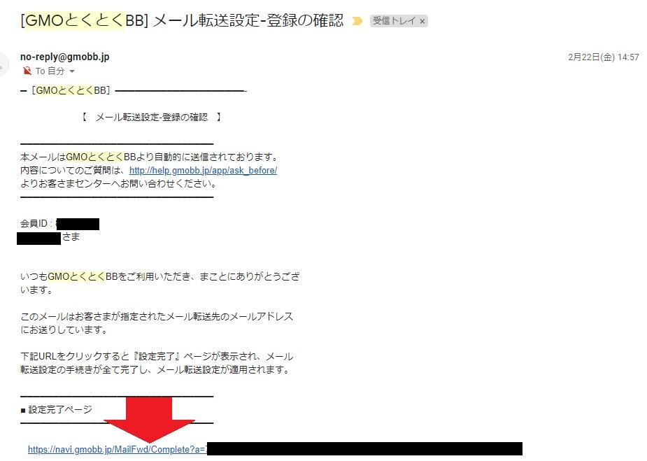 GMOとくとくBB Webメール転送設定 確認メール