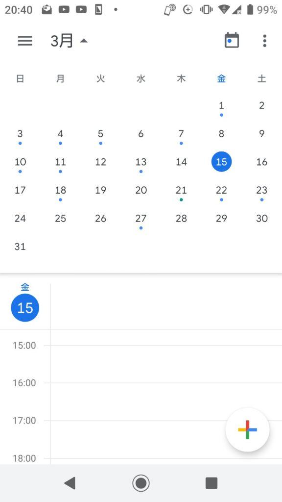 Googleカレンダー_1