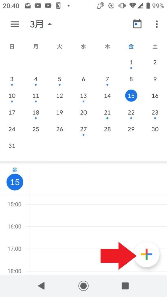 Googleカレンダー_1_2