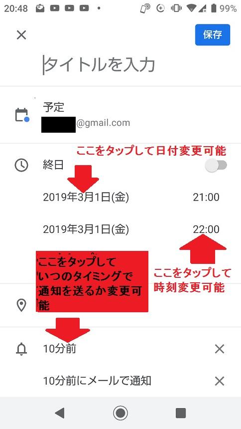 Googleカレンダー_4
