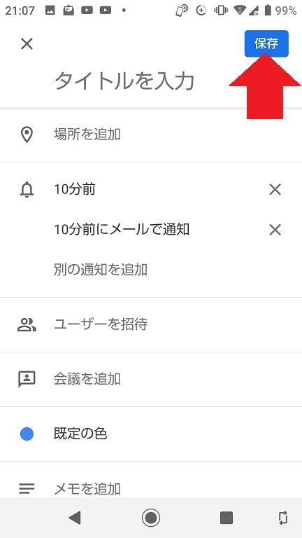 Googleカレンダー_5_2