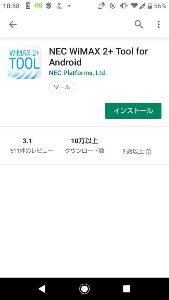 NEC WX05 WiMAX2+Tool インストール