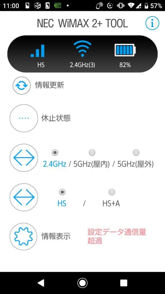 NEC WX05 WiMAX2+Tool メイン画面