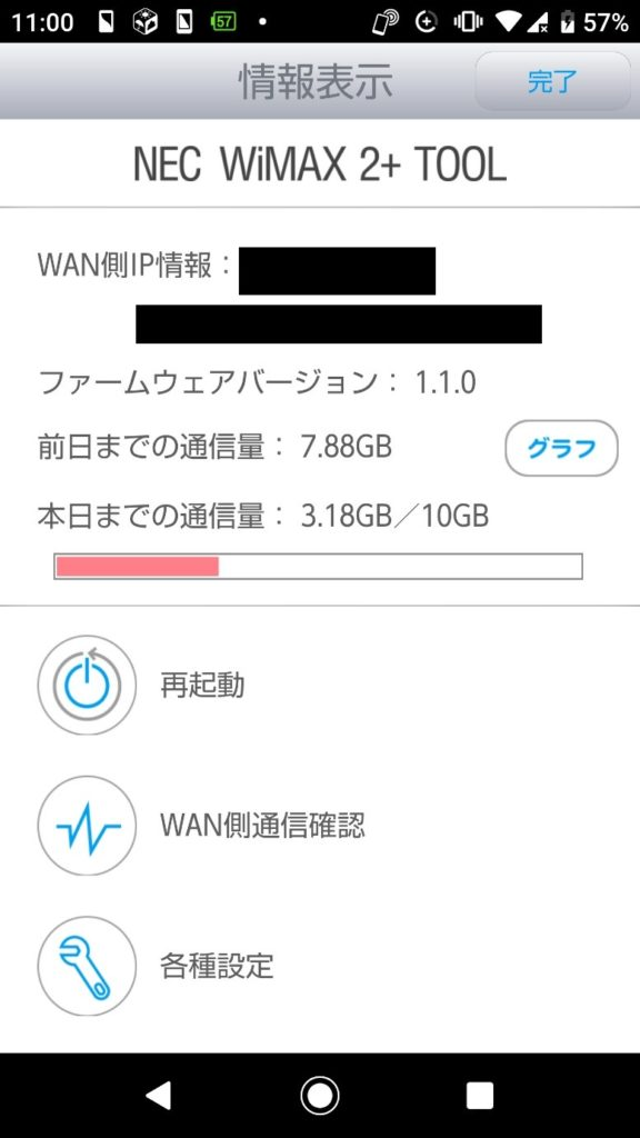 NEC WX05 WiMAX2+Tool 情報画面_2