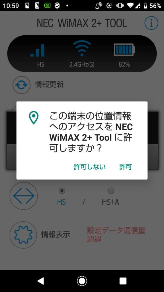 NEC WX05 WiMAX2+Tool 権限許可