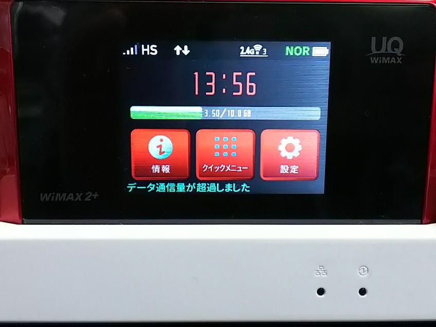 WX05 ルーターメイン画面_2