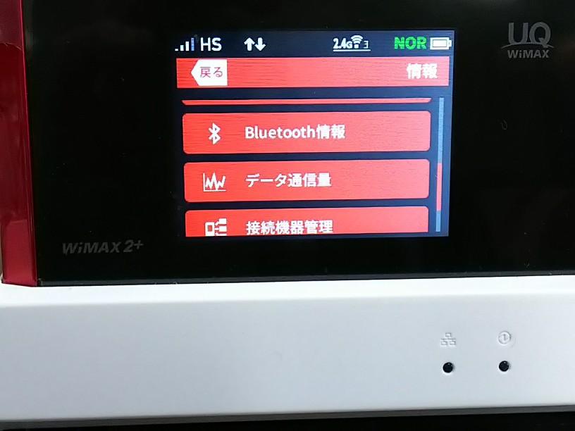 WX05 ルーター情報ボタンから選択