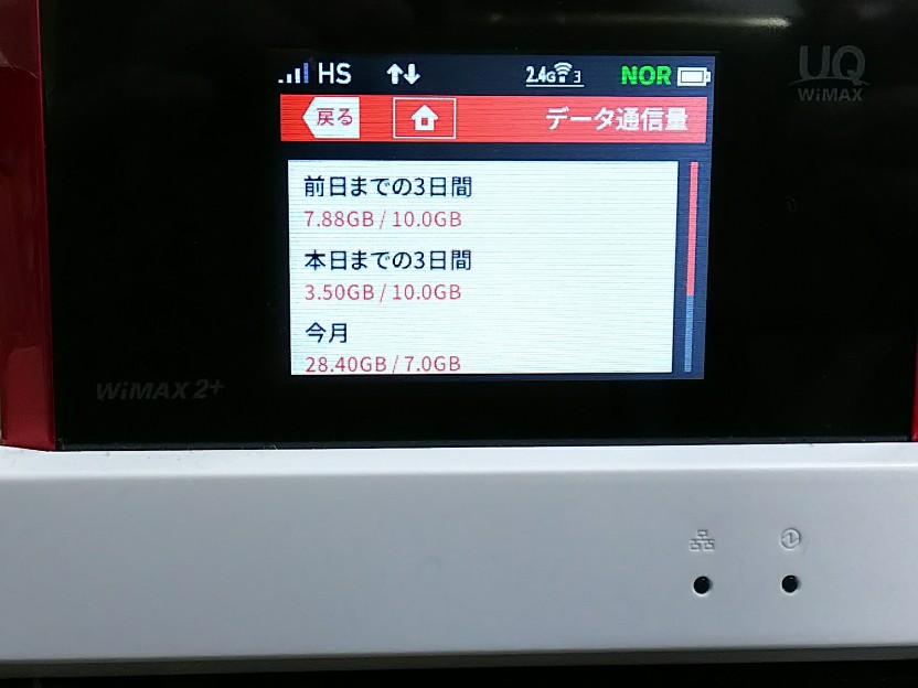 WX05 ルーター通信量画面