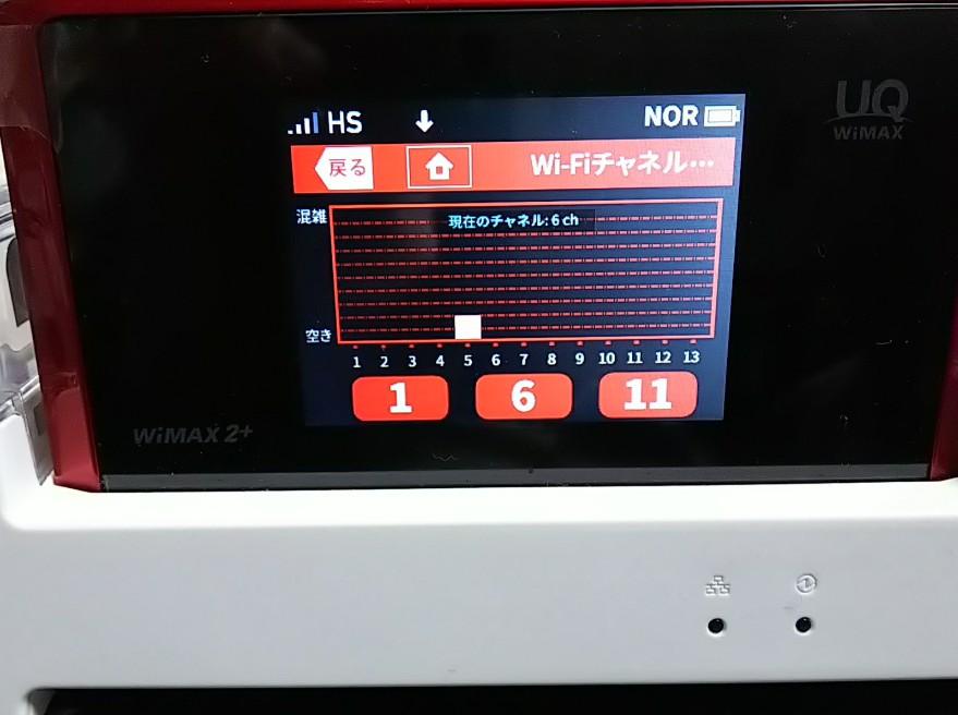 WX05 Wi-Fiチャンネル数字選択