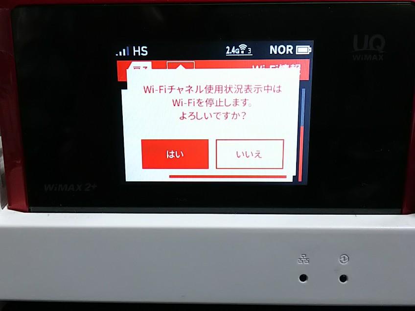 WX05 Wi-Fi一時停止していいか
