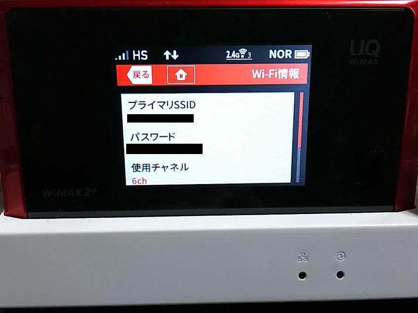 WX05 Wi-Fi情報上半分