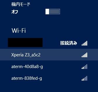 Wi-Fiテザリング パソコン側画面1