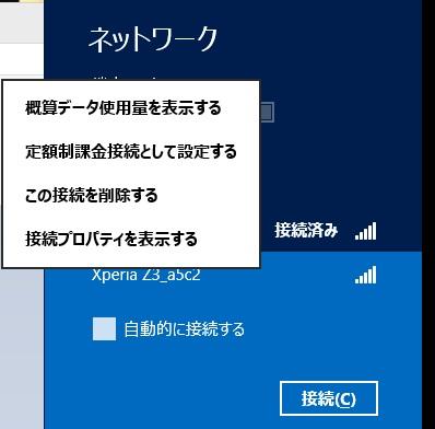 Wi-Fiテザリング パソコン側画面2_接続プロパティを表示する