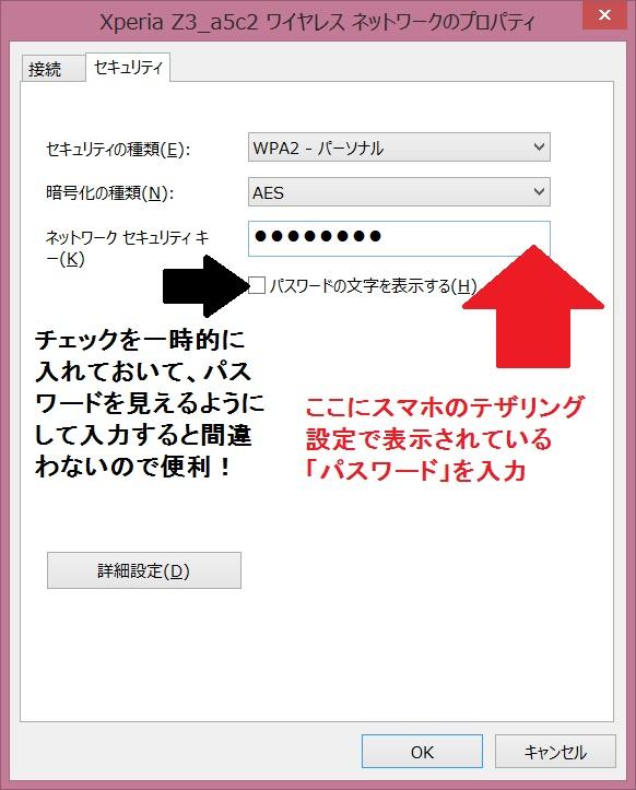 Wi-Fiテザリング パソコン側画面3_パスワード入力画面解説