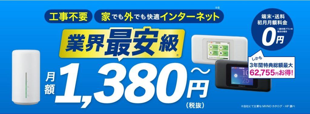 カシモWiMAX トップページロゴ