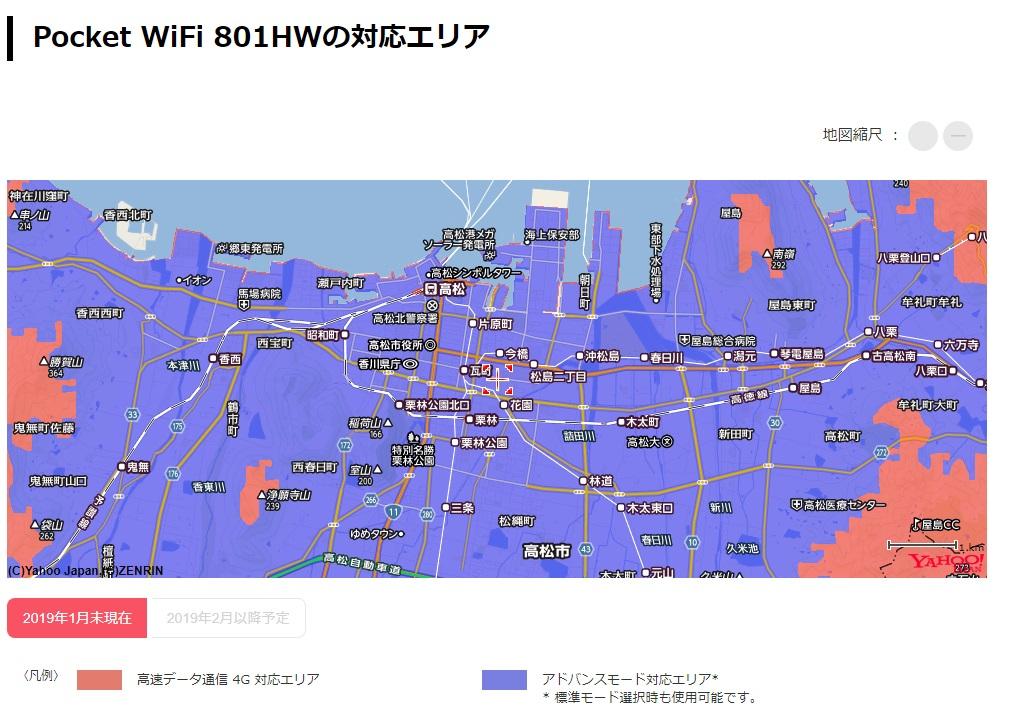 ワイモバイル エリア検索 香川県高松市 広域エリア