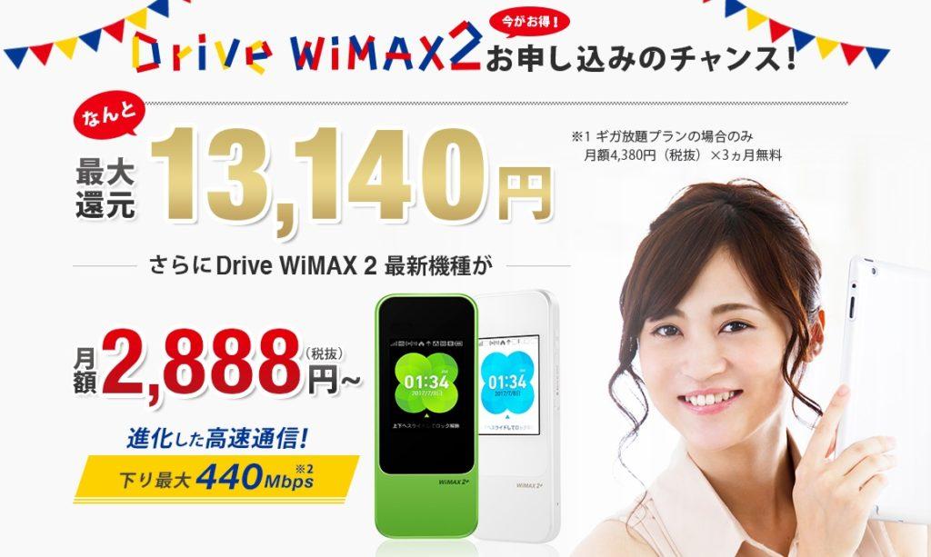 Drive WiMAX2 LPロゴ 画像