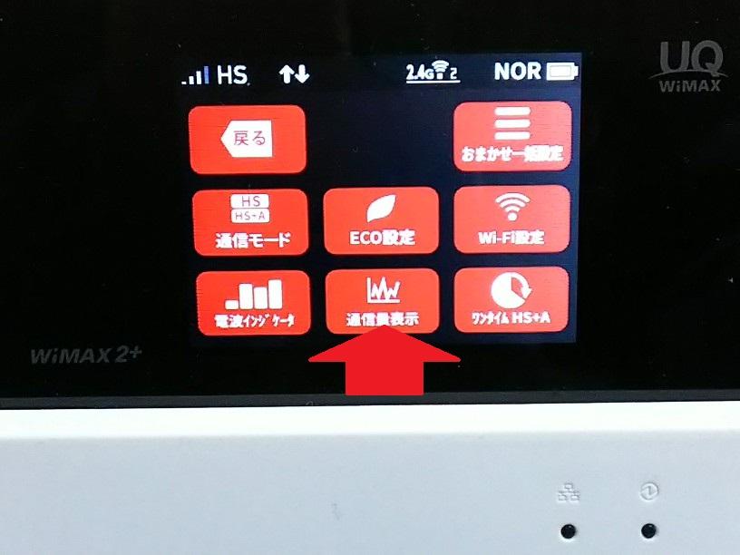 WX05 クイックメニュー 選択画面 通信量表示をタップ