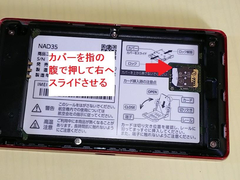 WX05 電池パックを外しSIMカードを入れる_1_2