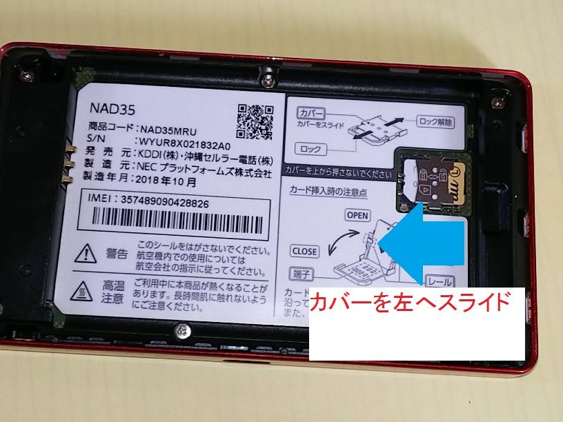 WX05 電池パックを外しSIMカードを入れる_1_3