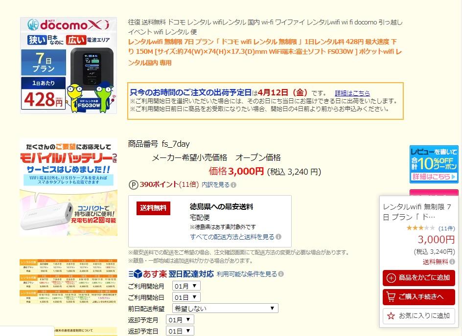 Wi-Fiレンタル便 楽天市場店 ポイント10倍