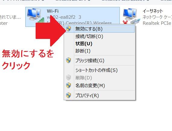 Wi-Fi 接続異常を直す ④ 無効にするをクリック