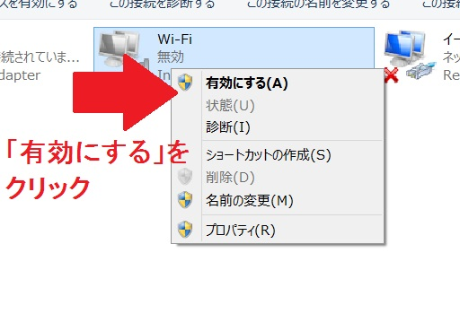 Wi-Fi 接続異常を直す ⑤ 有効にするをクリック