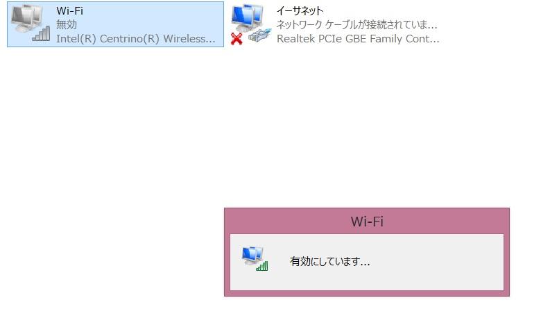 Wi-Fi 接続異常を直す ⑦ 有効にしています