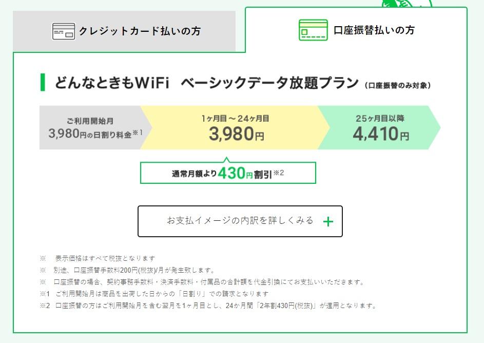 どんなときもWi-Fi 口座振替の場合の料金