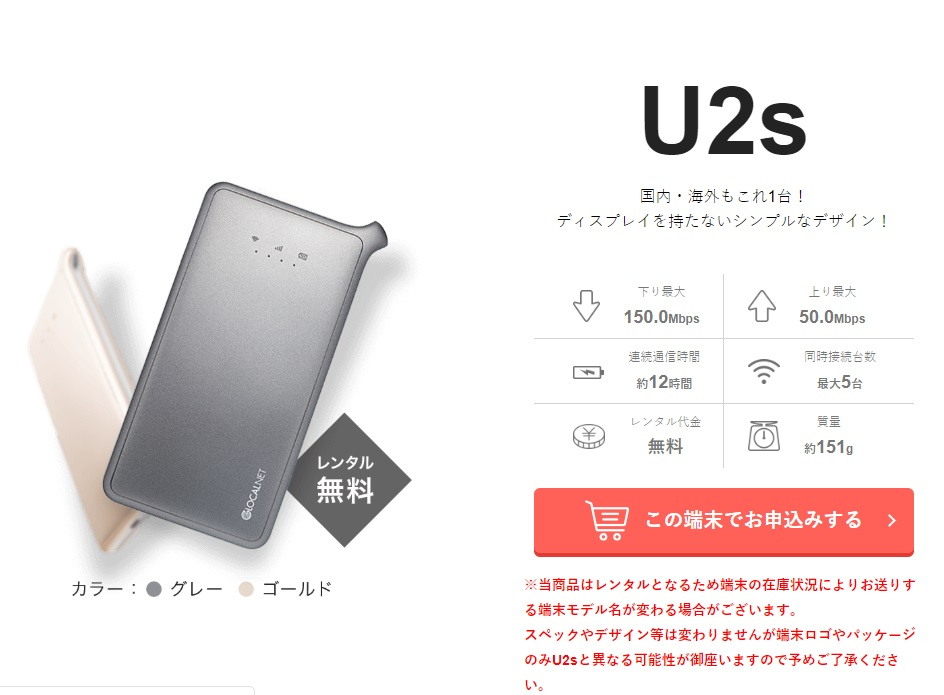 どんなときもWi-Fi U2s 最大速度150Mbps