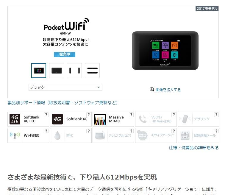 ソフトバンク ポケットWi-Fi 601HW